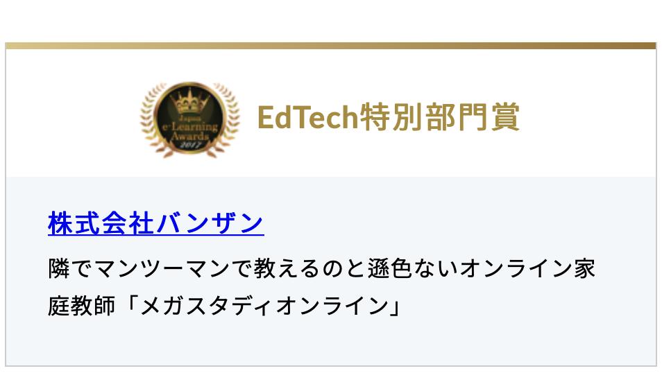 「EdTech特別部門賞」を獲得