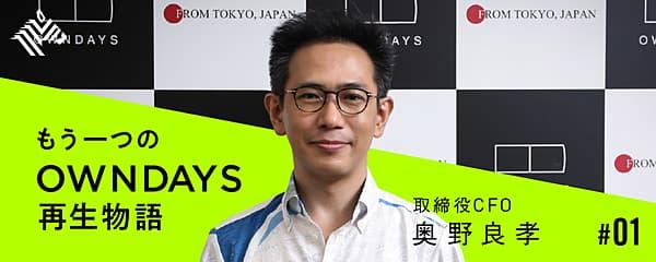 奥野良孝NewsPicks