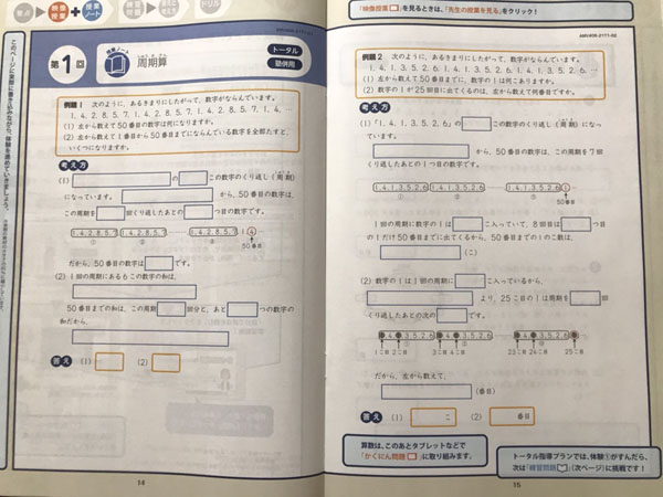Z会中学受験コース4年生の算数問題