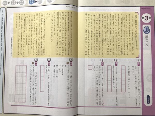 Z会中学受験コース4年生の国語問題
