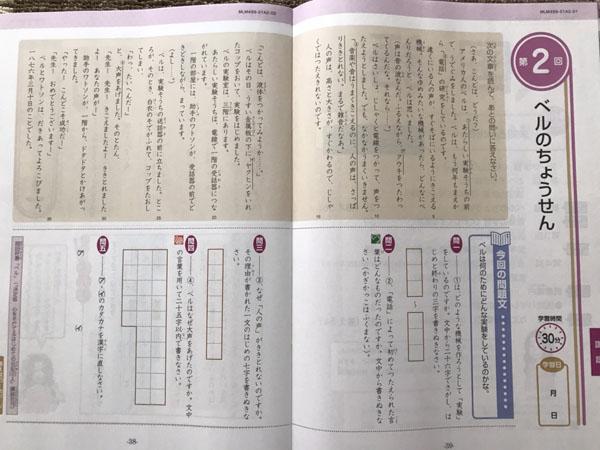 Z会小学生コーススタンダード・4年生の国語問題