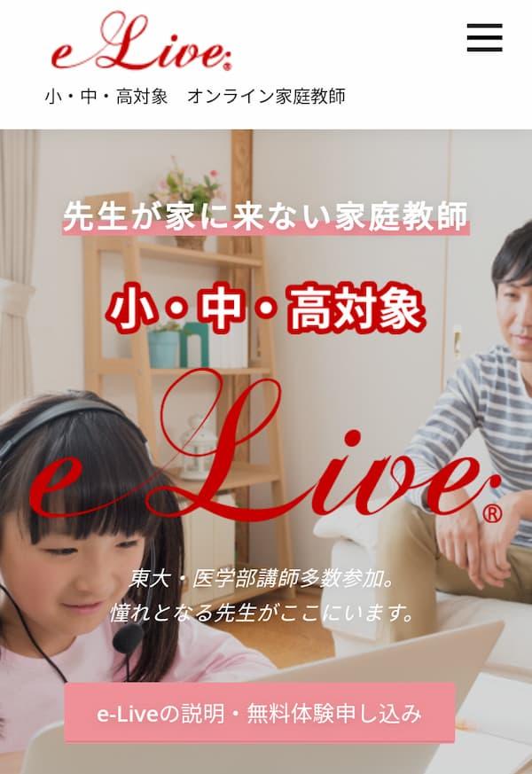 e-Live無料体験授業