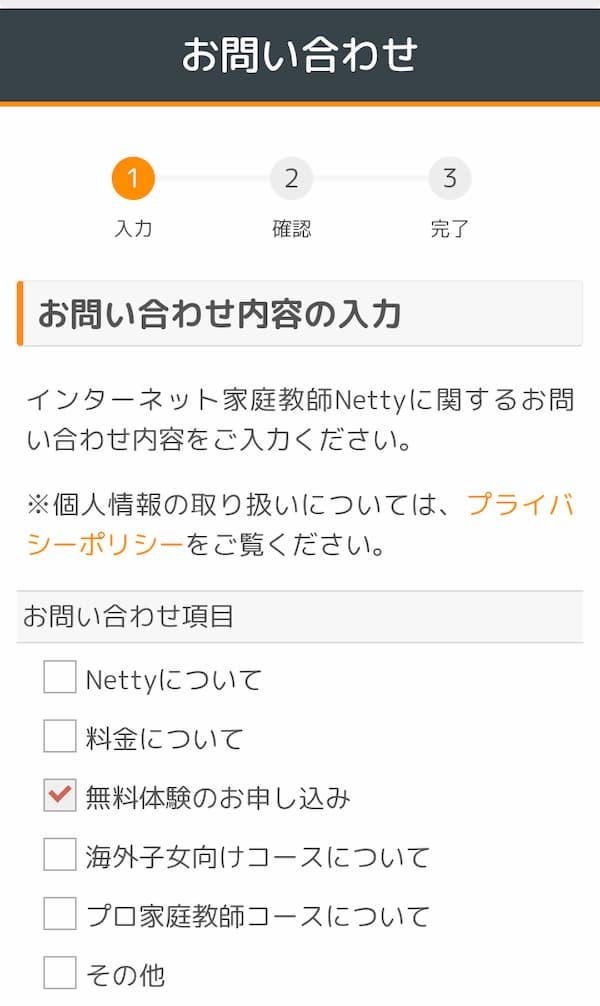 Netty無料体験