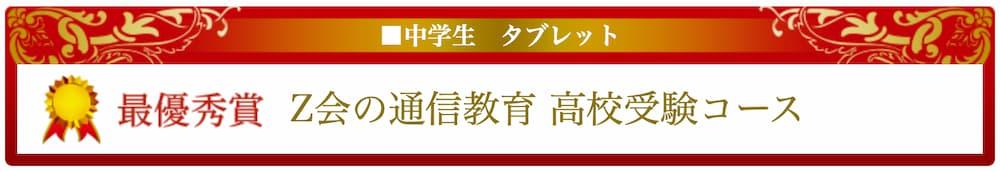 イード・アワード2020Z会